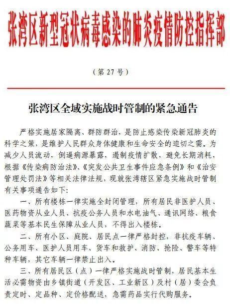 """湖北省十堰市张湾区新冠肺炎疫情防控指挥部的""""战时管制令"""""""