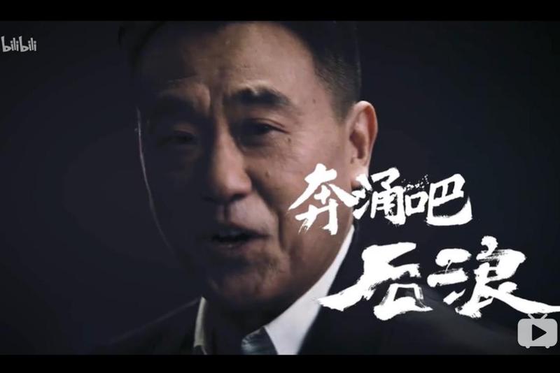 bilibili推出的宣传短片《后浪》