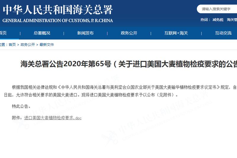 中国海关总署的通知