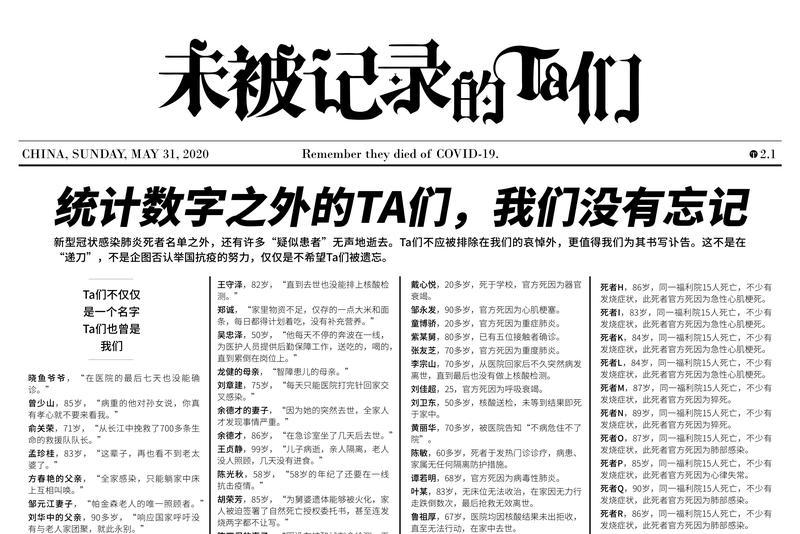 中国版疫情讣告