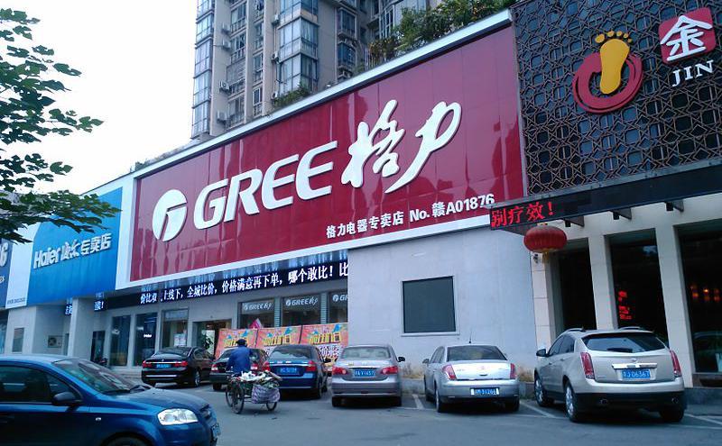 位于南昌的格力电器专卖店。(图片来源:Wikimedia Commons,CC0 1.0)