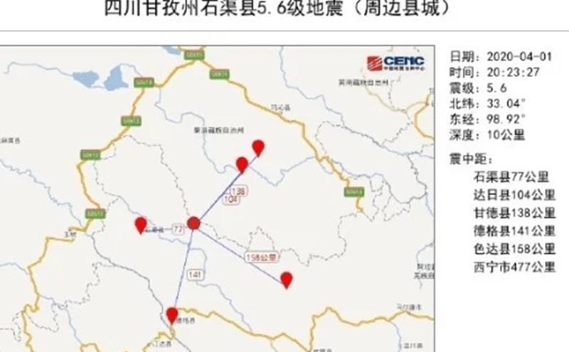 四川1日晚间8时23分发生规模5.6地震。(图片来源:中国地震台微博)