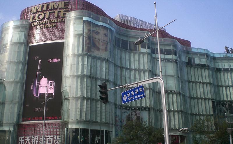 位于北京王府井的乐天银泰百货。