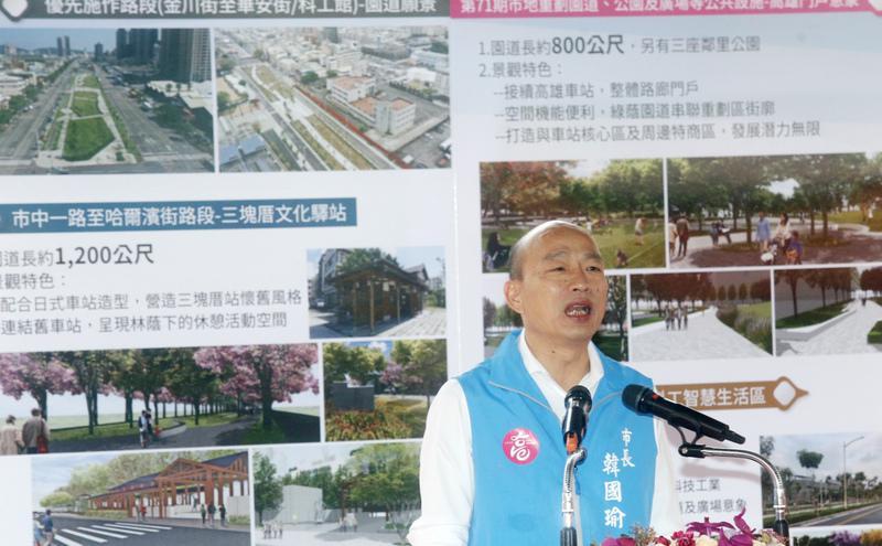高雄市长韩国瑜。