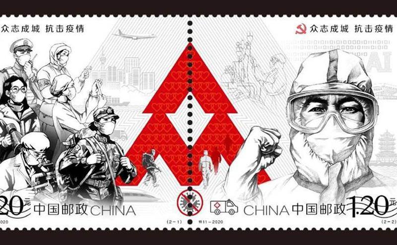 《众志成城 抗击疫情》邮票延期发行