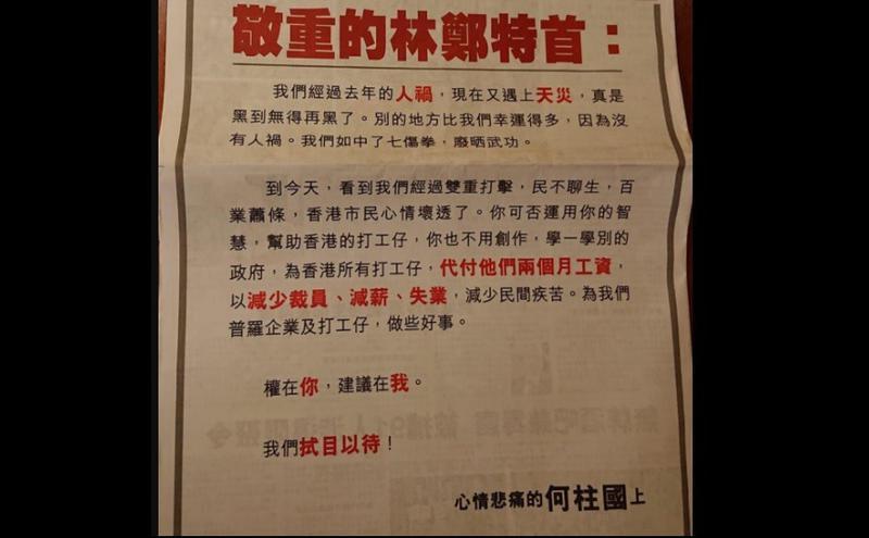 星岛集团董主席何柱国呼吁港府为民众代发2月工资。