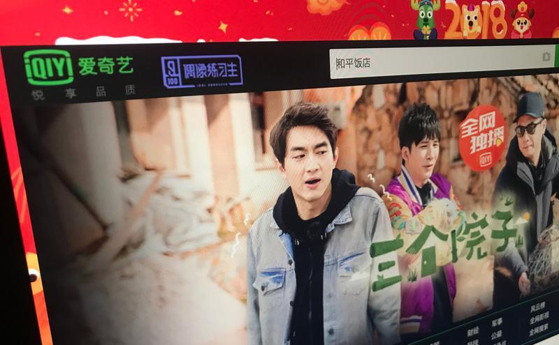中国影音平台爱奇艺。
