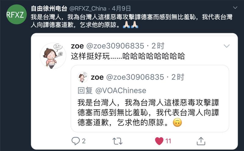 中国网友在推特假冒台湾网军向谭德塞道歉(图片来源:自由徐州电台截图)