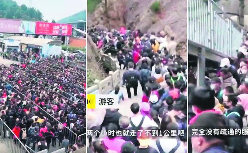2万人扎堆挤爆黄山 景区急封门