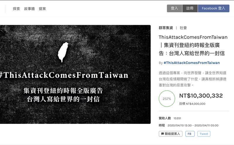 YouTuber阿滴、设计师聂永真等人发起募资,希望买下纽时广告,刊登「台湾人写给世界的一封信」(图片来源:自啧啧官网zeczec.com)