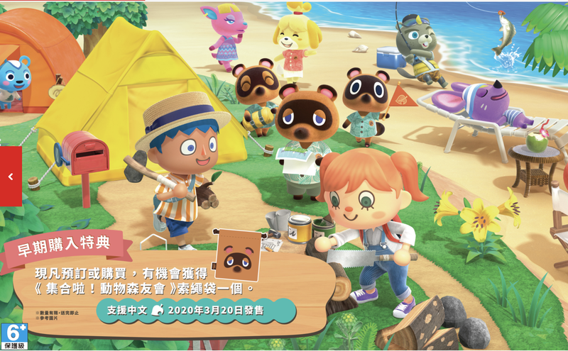 任天堂热门电玩「集合啦!动物森友会」图片来源:任天堂网页nintendo.tw)