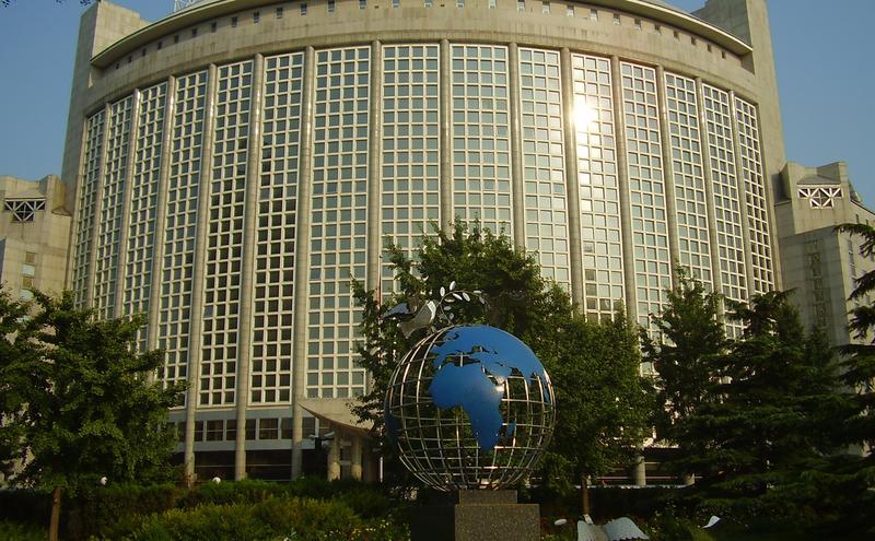 中华人民共和国外交部总部