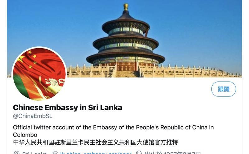 中国驻斯里兰卡大使馆推特帐号(图片来源:Twitter)