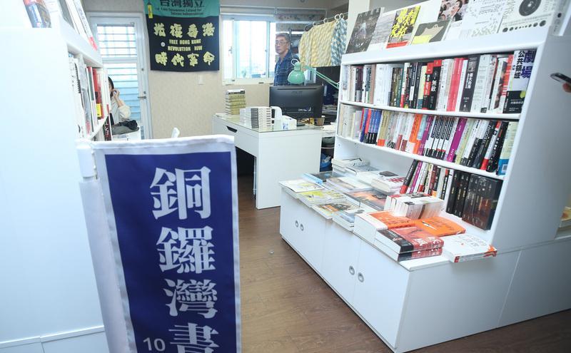 在台湾重新开幕的台北铜锣湾书店(图片来源:中央社)