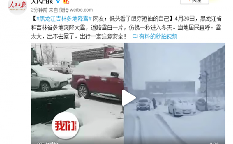 黑吉两省降大雪 30年来罕见