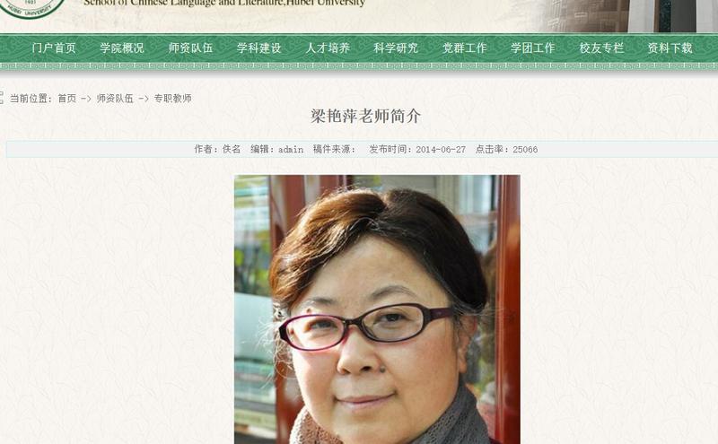 湖北大学教授梁艳萍(图片来源:湖北大学文学院网页截图)