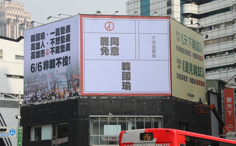 韩国瑜拟缺席电视罢免说明会。