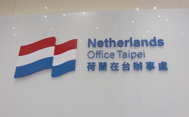 荷兰在台办事处。