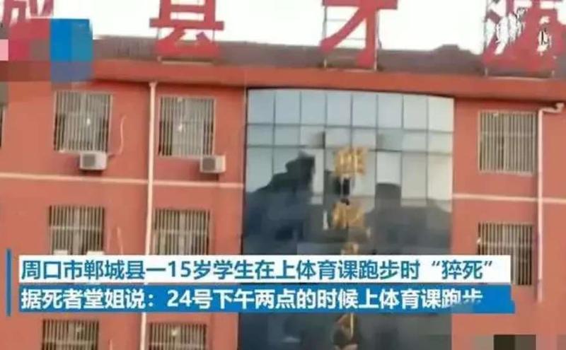 河南省一所中学学生在上体育课时戴口罩跑步猝死。