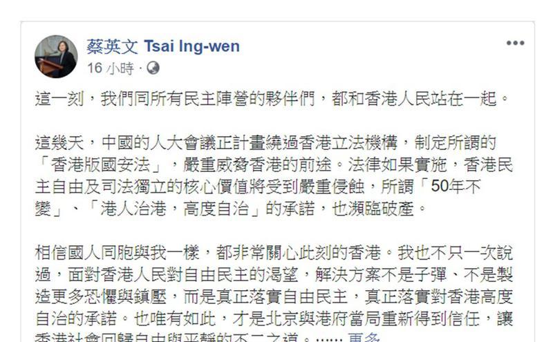 台湾朝野「与港民站在一起」 齐谴中国强推港版国安法
