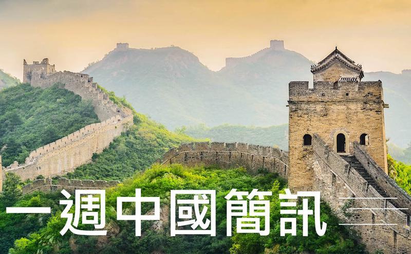 一周中国简讯
