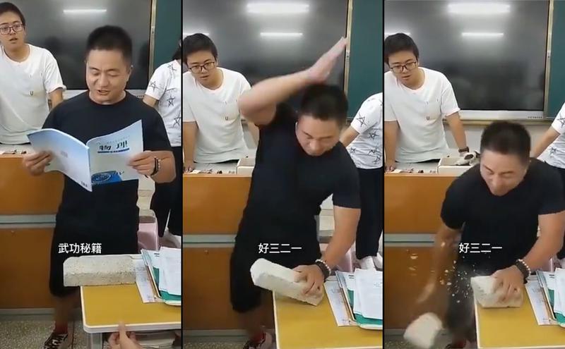 云南一位物理老师张辉课堂表演徒手劈砖,引起学生学习兴趣。(图片来源:影片截图)