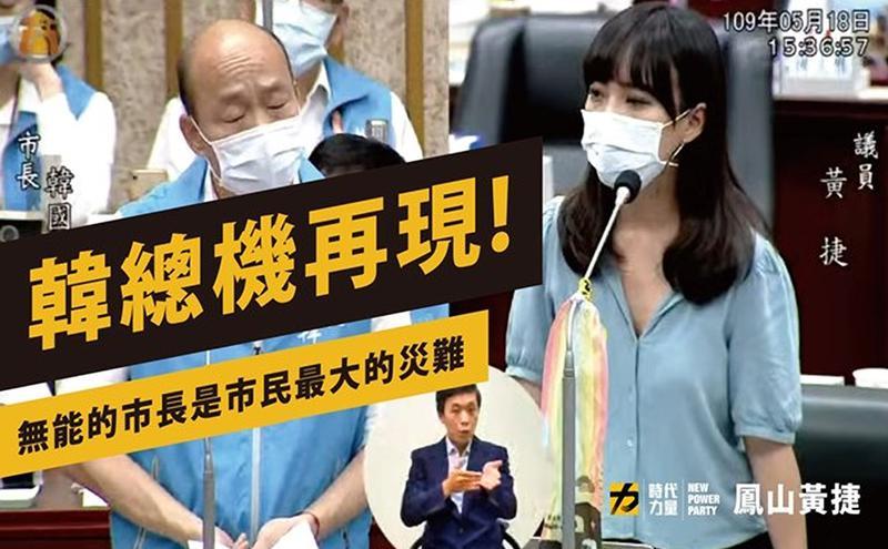 高雄市长韩国瑜在市议会被时代力量议员黄捷质询