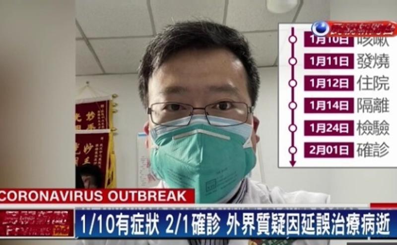 """李文亮被指是武汉肺炎疫情""""吹哨人""""(图片来源:视频截图)"""