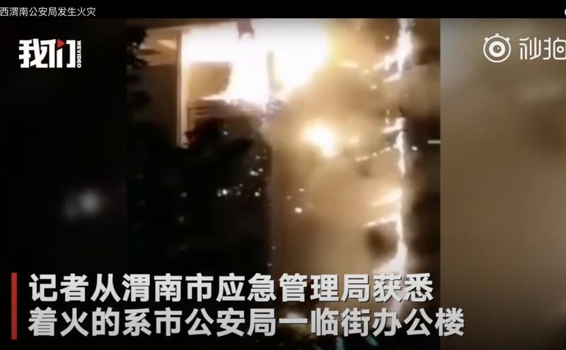 6月11日,陕西省渭南市公安局发生火灾。(图片来源:视频截图)