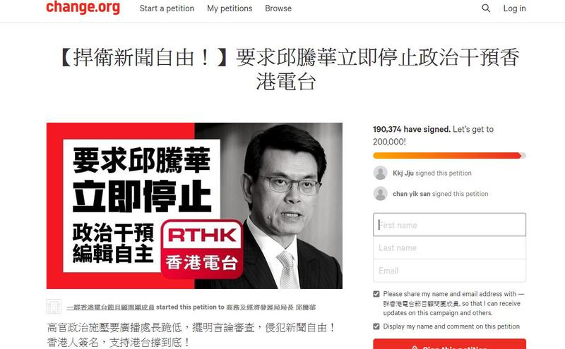 香港电台员工发起「拒港府政治干预」 联署  (图片来源:change.org网站)