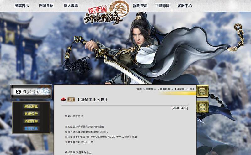 中国线上游戏「剑侠情缘叁」(图片来源:剑侠情缘叁台湾官网)