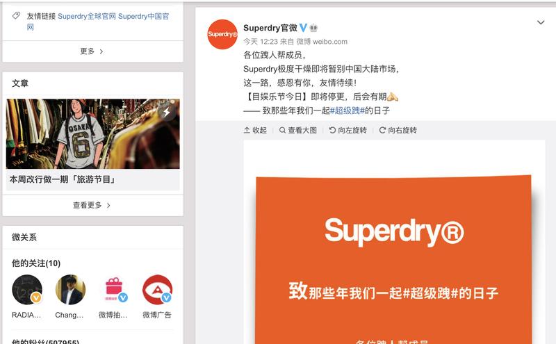 Superdry公告(图片来源:Superdry微博截图)