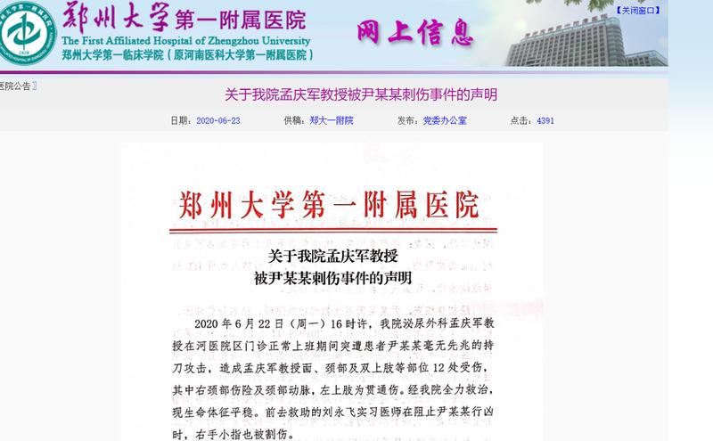 河南省郑州大学第一附属医院
