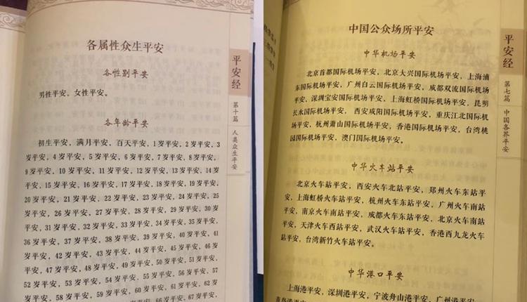 """中国吉林省一名副厅长出版了""""平安经""""一书"""