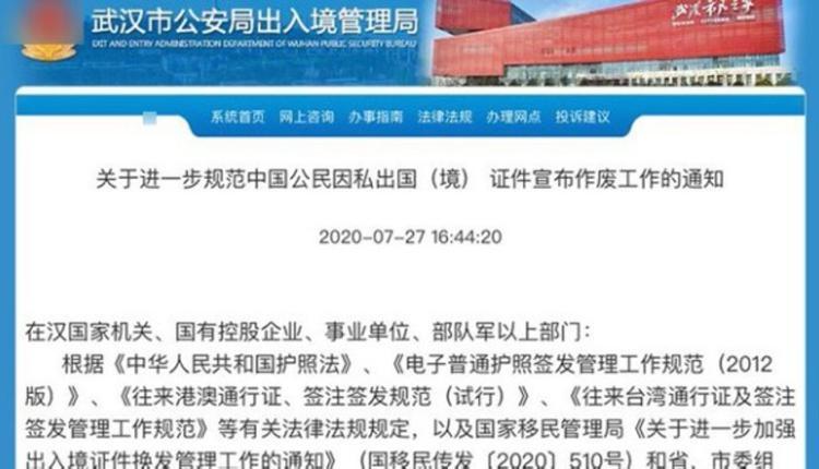 《关于进一步规范中国公民因私出国(境)证件宣布作废工作的通知》