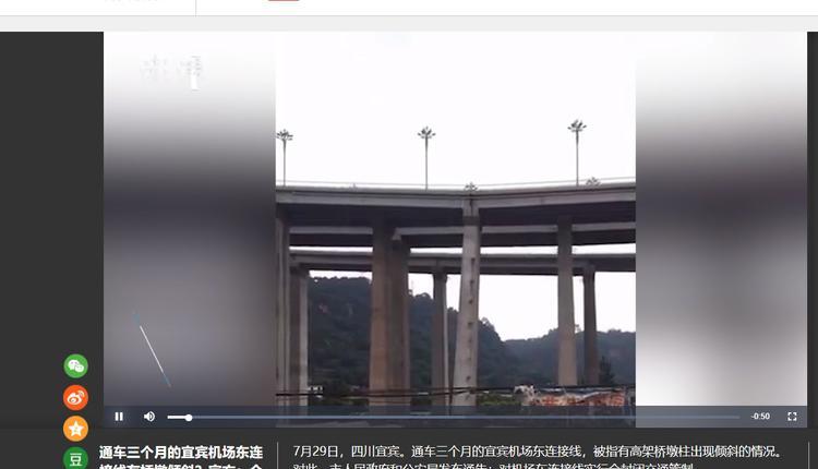 宜宾机场东连接线一处高架桥桥墩明显倾斜