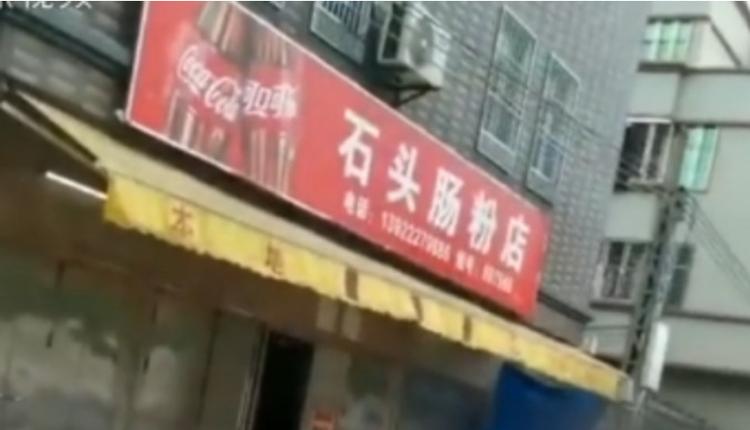 广东惠来县石头肠粉店曝食物中毒