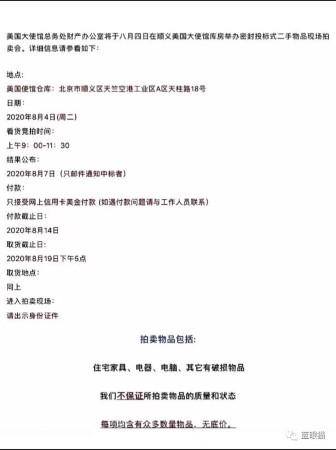网传美国驻华大使馆拍卖通知