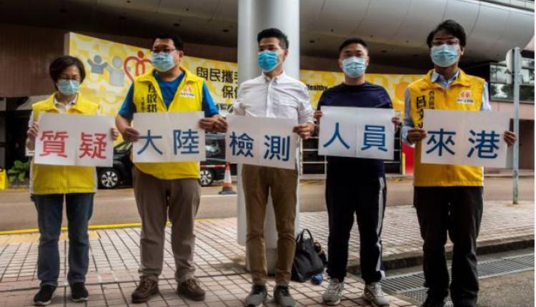 香港立法会议员范国威等人在医院外举牌