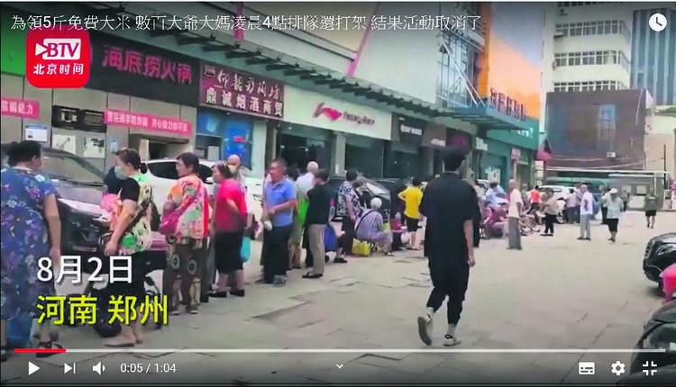免费,大米,中国老人,打架斗殴