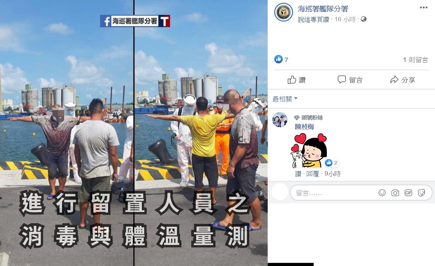 海巡署为留置的中国船员进行消毒与体温测量。