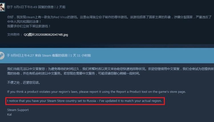 中国网民向Steam客服举报游戏《赤毒》有台独行为
