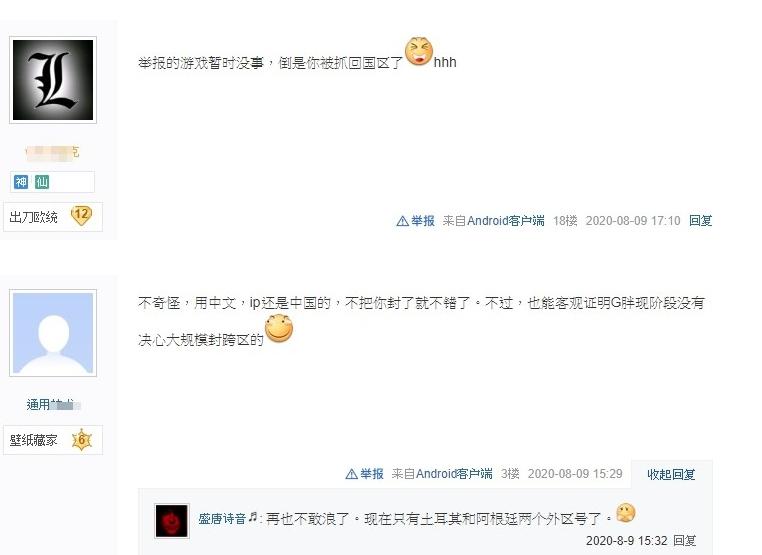 中国网民在贴吧上面想要取暖(图片来源:百度贴吧)