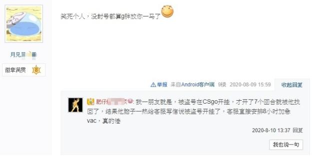 中国网民在贴吧上面想要取暖,惨遭其他网民嘲笑(图片来源:百度贴吧)