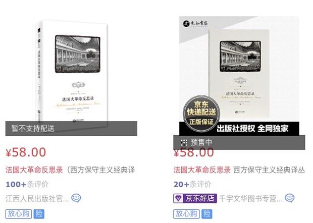 江西人民出版社京东旗舰店也显示暂无法配送。(京东网截图)