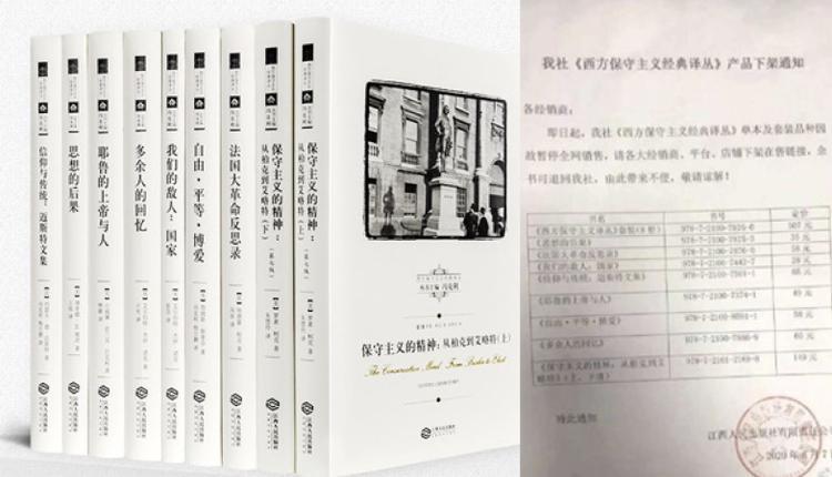 """""""西方保守主义经典译丛""""在中国下架"""