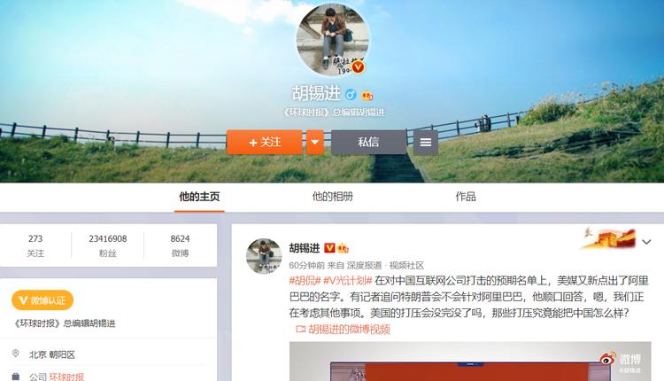 环球时报总编胡锡进微博