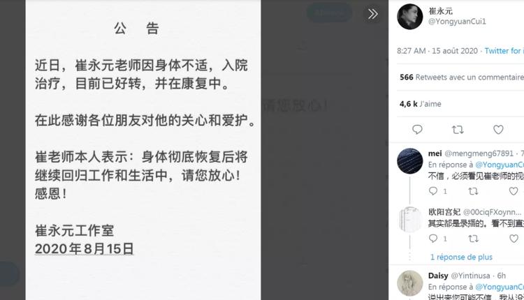 崔永元工作室公告