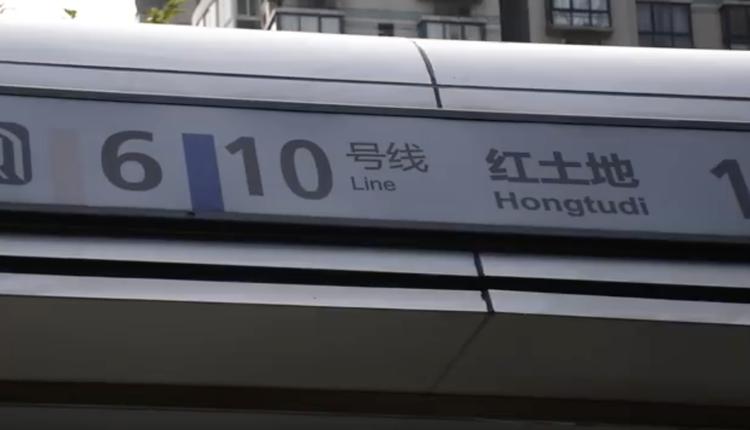 重庆红土地站门口(图片来源:微博)