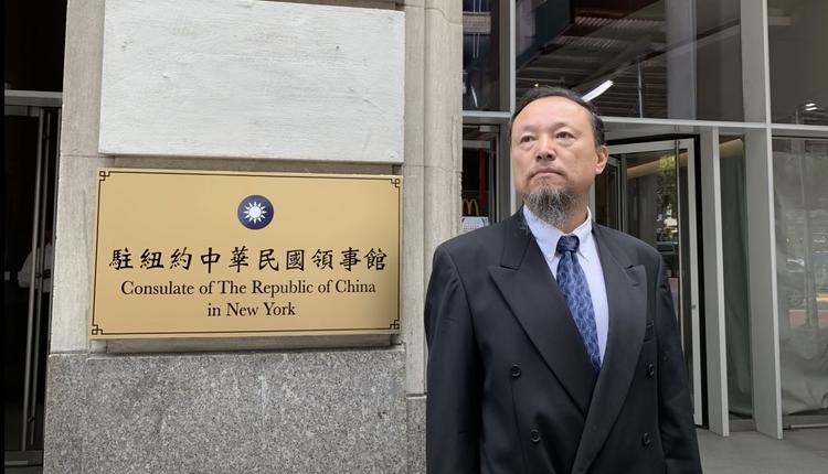 """""""驻纽约中华民国领事馆""""字样的馆牌"""